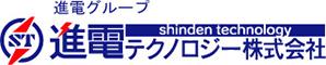 進電テクノロジー株式会社